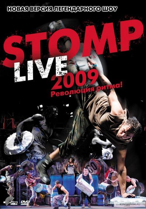 破铜烂铁STOMP带给你最震撼的现场LIVE秀!