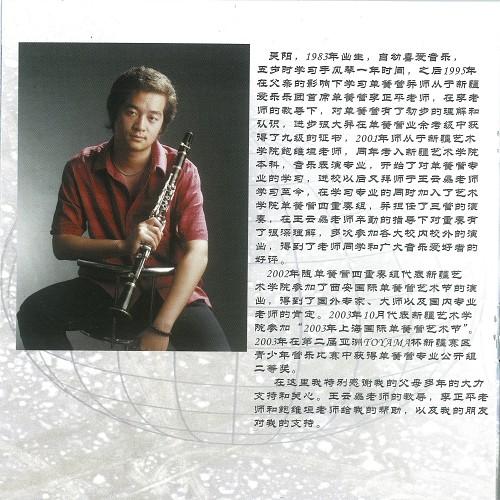 新疆艺术学院单簧管四重奏专辑试听